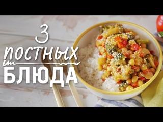 Рецепты постных блюд Рецепты Bon Appetit