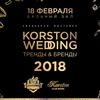 Свадебная выставка Korston Wedding-Тренды&Бренды