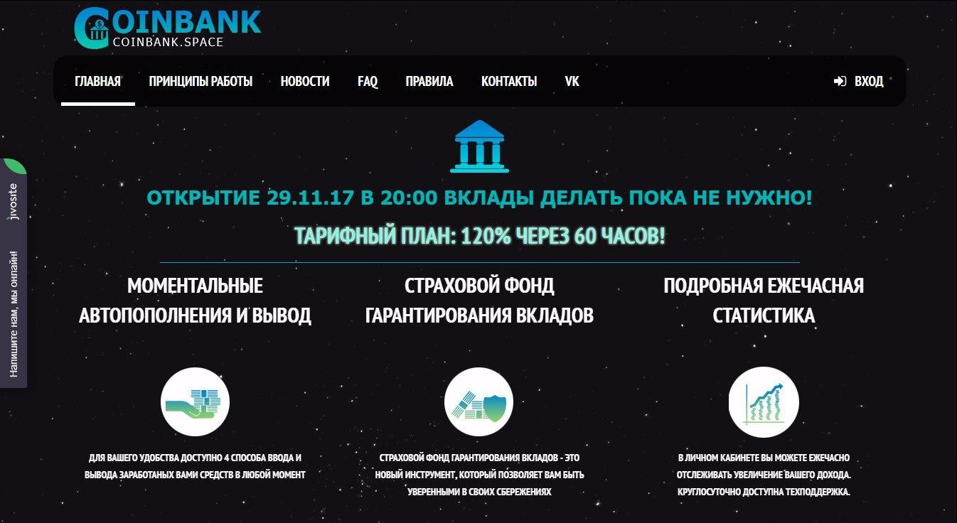 Постер к новости Coin Bank