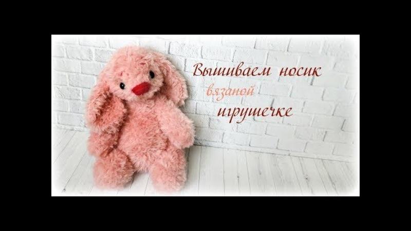 Вышиваем носик для вязаной игрушечки. Embroider a nose for a toy