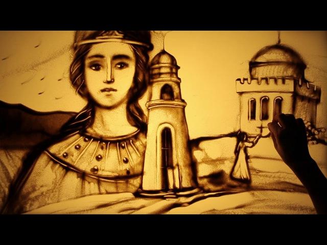 Песочная анимация Святая Варвара от Ксении Симоновой - Sand art St. Barbara by Simonova