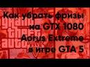 Как убрать фризы на GTX 1080 Aorus Extreme в игре GTA 5 Александр Гамлет