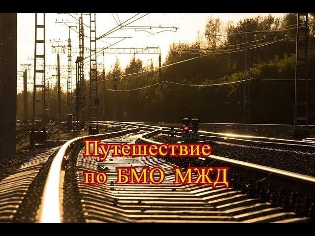 Путешествие БМО РЖД