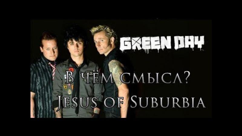 В чём смысл песни Green Day - Jesus of Suburbia ?