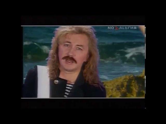 Игорь Николаев и Наташа Королева Дельфин и русалка 1992 г