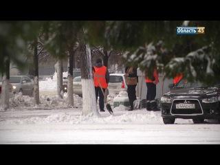 В Кургане устраняют последствия сильнейшего снегопада