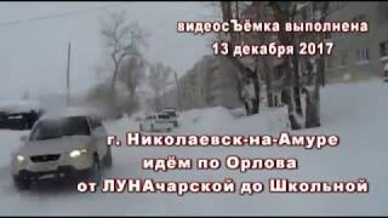 [Николаевск-на-Амуре - ДЕНЬ ЗА ДНЁМ] [разГАворы на улице] 9 Орлова-Попова по Школьн...
