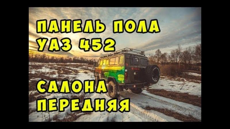Панель пола УАЗ 452 салона передняя