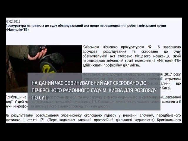 Напад на знімальну групу «Магнолії-ТВ». Прокуратура передала справу до суду