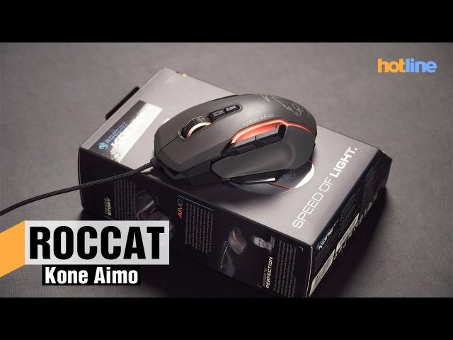 Roccat Kone Aimo — обзор игровой мыши