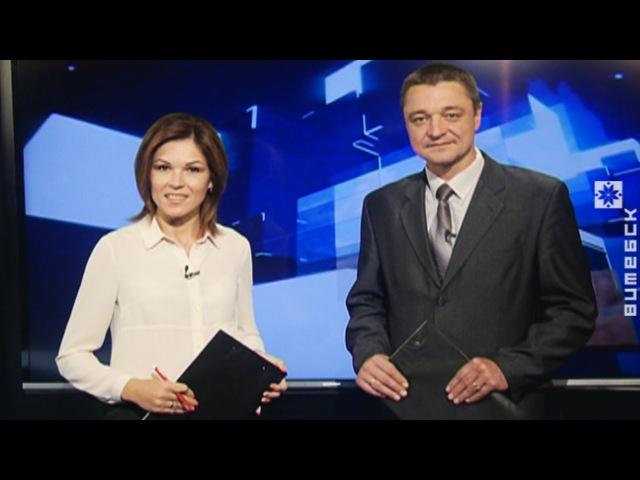 Вiцебскi Веснiк. 7 дзён (15.10.2017)