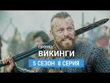 Викинги 5 сезон 8 серия Русское промо