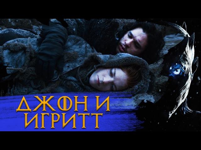 Игра Престолов - Джон Сноу и Игритт (1)