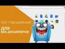 Топ 7 расширений для веб дизайнера по версии WebDesign Guru