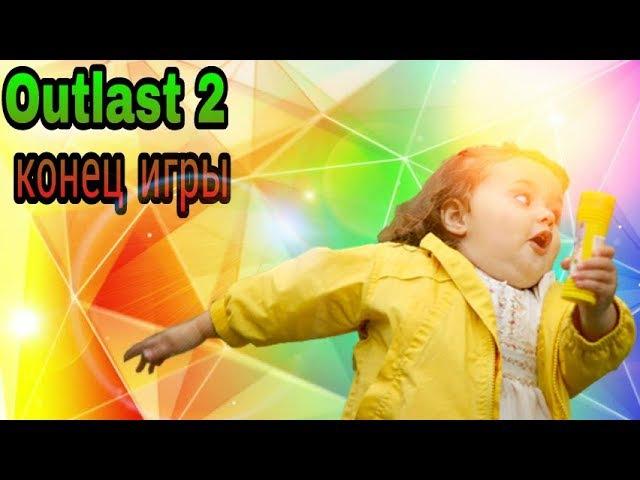 Outlast 2 часть 5 (Конец игры)