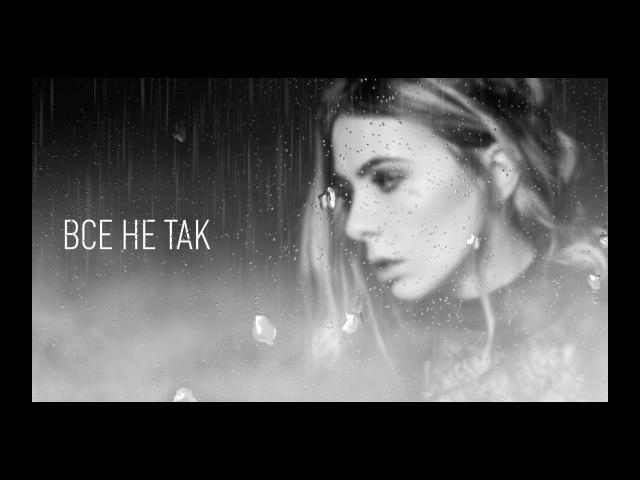 ВСЕ НЕ ТАК | Ai Mori (Official lyric video)