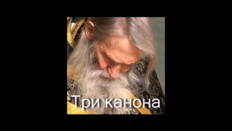 ☨ТРИ КАНОНА.Читают: схиархимандрит Илий, игумен Амвросий,иеродиакон Илиодор ♫