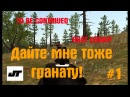 RUST|РАСТ LEGACY ◄To Be Continued► Дайте тоже гранату