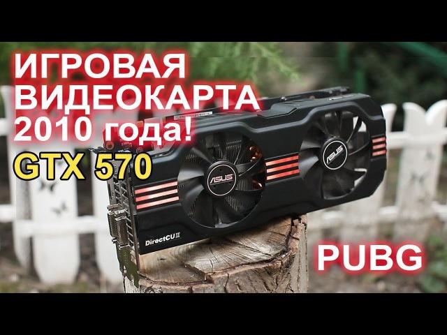 Игровая видеокарта GTX 570 (3000р) PUBG