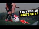 САМЫЙ ПРОСТОЙ ФИНТ В ФУТБОЛЕ ФУТБОЛЬНЫЕ ФИНТЫ - ОБУЧЕНИЕ