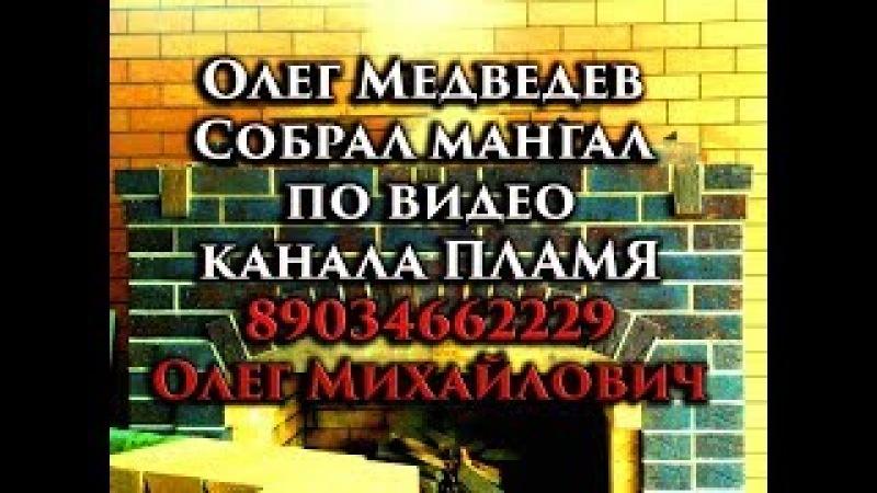 Олег Медведев собрал мангал с печью под казан по моим видео. Сделай сам! Обзор!