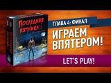 Последняя пятница - играем в настольную игру Let's play 4: Последняя глава