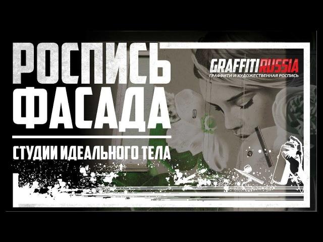 Отзыв о работе Граффити Россия. Салон красоты MS. Perfection