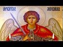 Молитва Архангелу Михаилу – очень мощная защита от сглаза, зложелателей и всякой напасти