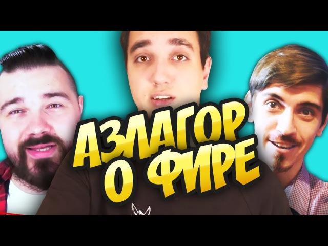 Фирамир - Азлагор расскажет - По дну