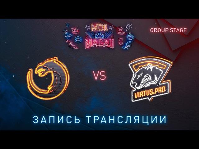 TNC vs Virtus.Pro, MDL Macau [Mila, LightOfHeaven]