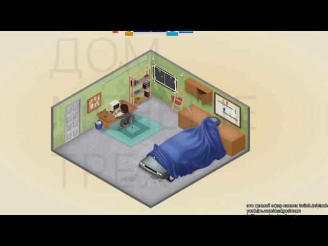 Мэддисон создает игру про Усачева vk.com/houselessthan3