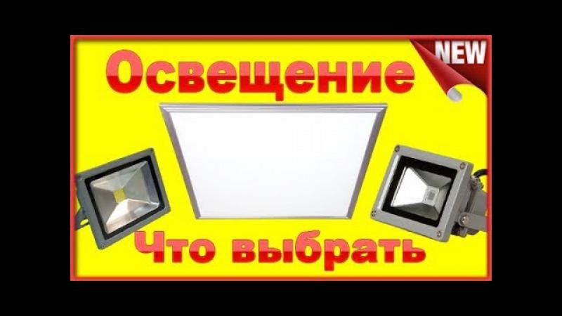 Освещение мастерской или гаража . Светодиодные панели или Прожектора. Что выбр ...