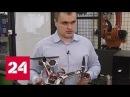 Томские инженеры научат дроны летать группами - Россия 24