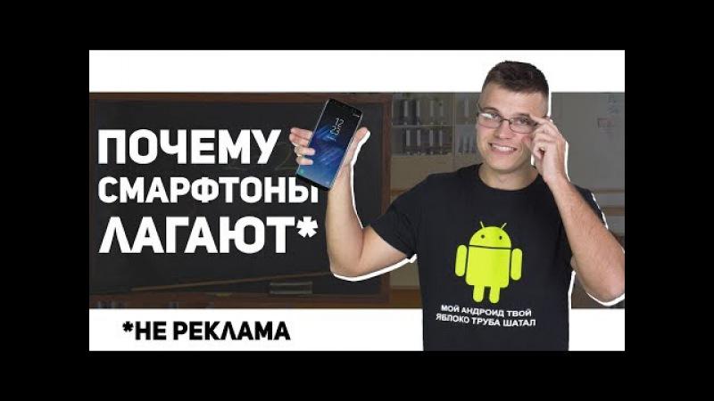 Почему ВАШИ смартфоны Лагают, а Мой - НЕТ? ©