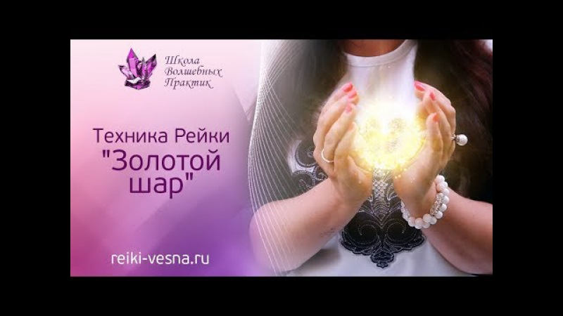 Техники исполнения желаний РЕЙКИ 'ЗОЛОТОЙ ШАР'