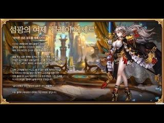 Dragon Blaze Korea - Captain Clay Esser