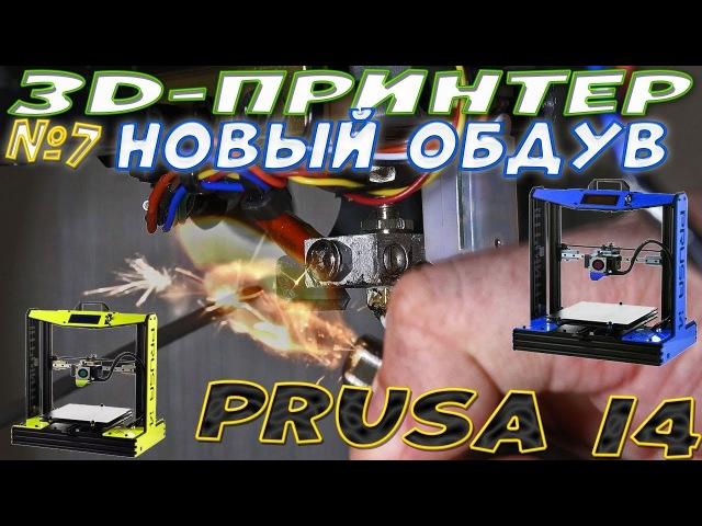 Обдув детали для Prusa I4 cross stream