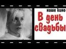 В день свадьбы. Драма. Кино ссср. 1968.