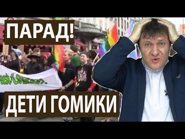 Каспер показал парад детей гомосексуалистов и лезбиянок в Европе