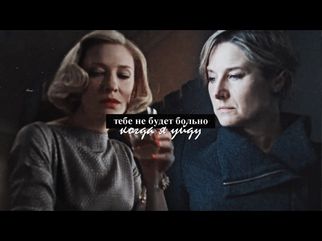 Carol x Therese; Franky x Bridget; Wentworth