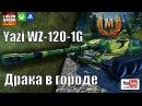 Yazi WZ-120-1G. Драка в городе. World Of Tanks Console | WOT XBOX PS4