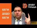 Дмитрий ПОТАПЕНКО - BREAKING NEWS: Пришли за Додо. Знания россиян. Импорт без замещения