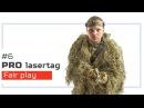 Pro лазертаг Выпуск №6 Честная игра