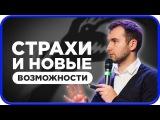 ВОЗМОЖНОСТИ и страхи. Веселая история из жизни Михаила Дашкиева про страх и навык видеть возможности