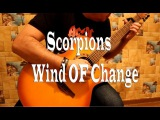 Wind Of Change (Scorpions) - Fingerstyle Guitar Cover