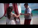 Свадьба Ильи и Юли в тропическом раю