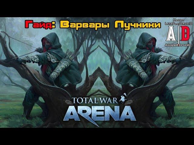 Total War: Arena ❤ Тотал Вар Арена ❤ ГАЙД Варвары ЛУЧНИКИ.Недооцененный отряд.Тактика ...