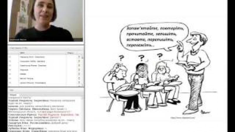 Вебінар Компетентнісні завдання з розвитку мовлення в початковій школі