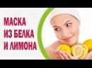 Маска для увядающей кожи из белка и лимона. Как ухаживать за увядающей кожей лица