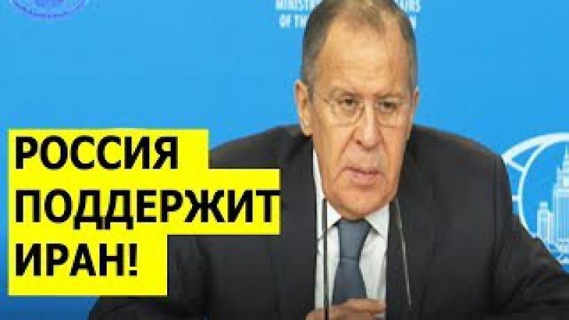 СРОЧНО! Реакция России на ЗАЯВЛЕНИЕ США сорвать Иранскую ЯДЕРНУЮ ПРОГРАММУ- Сер ...